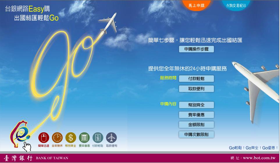 出國旅行前注意事項 台灣銀行輕鬆線上買外幣 My Miamor X 新婚夫婦